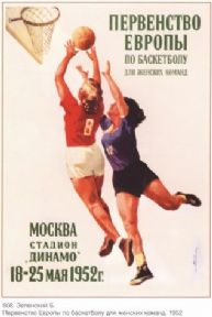 Vintage Russian sports poster - Basketball tournament 1952
